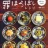 乳製品なし肉なしレシピ本【病気になったバーテンダーの罪ほろぼしレシピ】