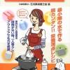 ポリ袋レシピ本【必ず役立つ震災食】