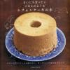 """バターなしレシピ本【まいにち食べたい""""ごはんのような""""シフォンケーキの本】"""