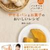 ノンオイルレシピ本&DVD【ノンオイルノンバターやせるパンとお菓子のおいしいレシピ―DVD BOOK】