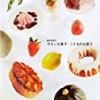 野菜スイーツレシピ本【やさいお菓子・くだものお菓子】
