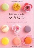 マカロンレシピ本【最高にかわいいお菓子 マカロン】