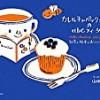 絵本とお菓子のレシピ本【カレルチャペック紅茶店のabcティータイム―紅茶と絵本のおいしいおしゃべり】