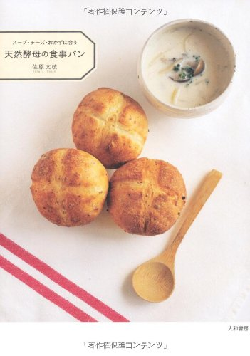 自家製酵母の本レシピ【天然酵母の食事パン】