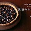 食物アレルギーレシピ本【黒糖のお菓子―卵・乳製品なしで体にやさしい】