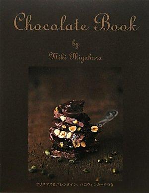 チョコレートレシピ本【Chocolate Book―クリスマス&バレンタイン、ハロウィンカードつき】