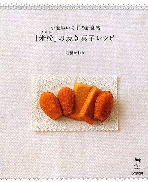 米粉レシピ本【「米粉」の焼き菓子レシピ―小麦粉いらずの新食感】