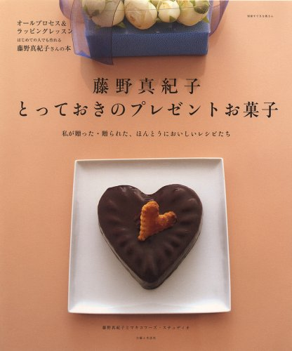 藤野真紀子とっておきのプレゼントお菓子―私が贈った・贈られた、ほんとうにおいしいレシピたち
