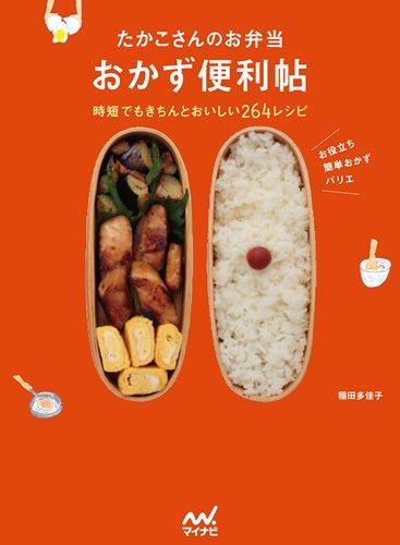 稲田多佳子さんレシピ本【たかこさんのお弁当 おかず便利帖 ~時短でもきちんとおいしい264レシピ】