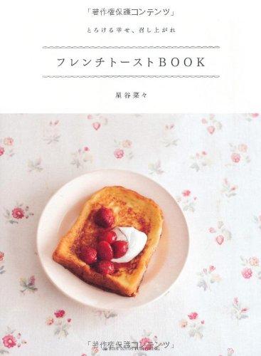 フレンチトーストレシピ本【とろける幸せ、召し上がれ フレンチトーストBOOK】