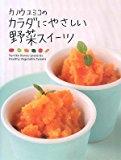 野菜スイーツレシピ本【カノウユミコのカラダにやさしい野菜スイーツ】