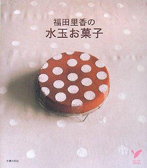 アートなレシピ本【福田里香の水玉お菓子】