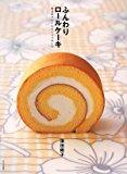 ロールケーキレシピ本【ふんわりロールケーキ―幸せのフロールとミニフロール】