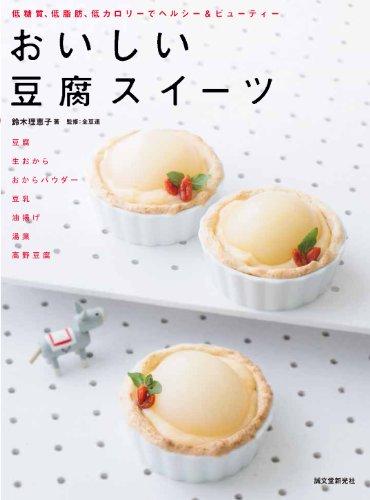 ヘルシースイーツ本【おいしい豆腐スイーツ: 低糖質、低脂肪、低カロリーでヘルシー&ビューティー】