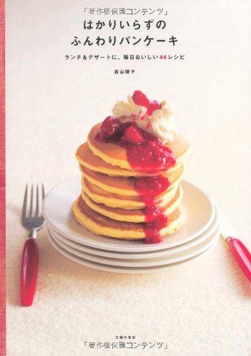 パンケーキレシピ本『はかりいらずのふんわりパンケーキ ―ランチ&デザートに、毎日おいしい44レシピ』