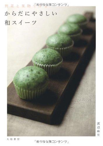 野菜のおやつレシピ本【野菜と果物で作るからだにやさしい和スイーツ】