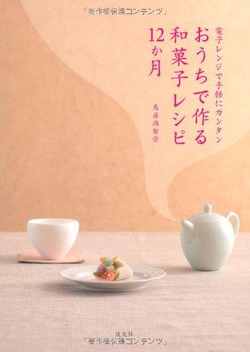 和菓子レシピ本【おうちで作る和菓子レシピ12か月: 電子レンジで手軽にカンタン】
