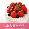 卵乳製品小麦アレルギーレシピ本【アレルギーでも食べられる しあわせケーキ 卵・乳・小麦なしのタイプ別】