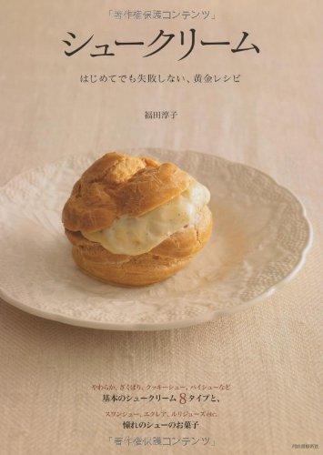 1つのスイーツにこだわったレシピ本【シュークリーム—はじめてでも失敗しない、黄金レシピ】
