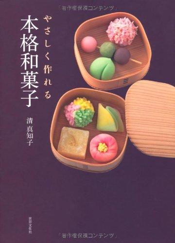 本格的な和菓子レシピ【やさしく作れる本格和菓子】