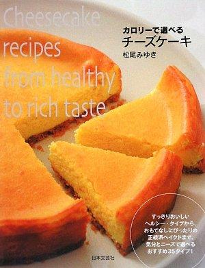 チーズケーキレシピ本【カロリーで選べるチーズケーキ】
