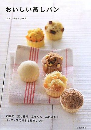 簡単蒸しパンレシピ本【おいしい蒸しパン】