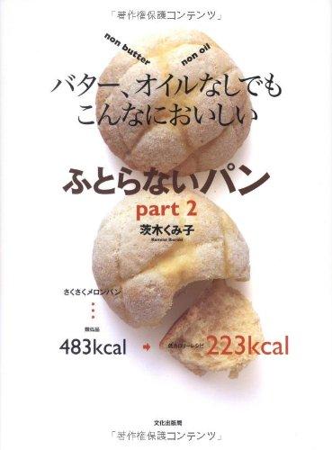 低カロリーレシピ本【ふとらないパン〈part2〉―バター、オイルなしでもこんなにおいしい】