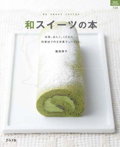 和素材を使ったレシピ本【和スイーツの本】
