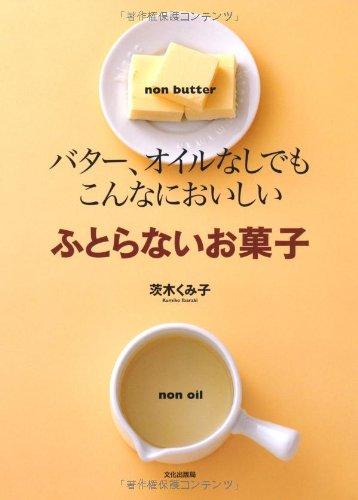 バターを使わないレシピ本【ふとらないお菓子―バター、オイルなしでもこんなにおいしい】