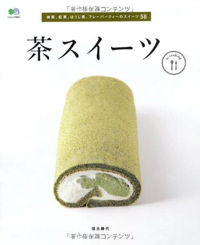 抹茶紅茶メインのスイーツレシピ本【茶スイーツ】