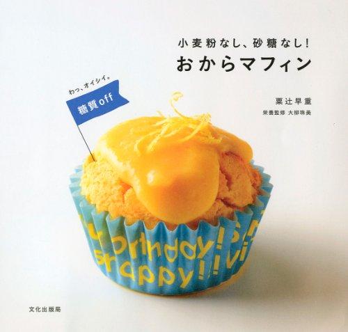 糖質オフのお菓子レシピ本【小麦粉なし、砂糖なし! おからマフィン 糖質off】