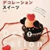 デコレーションレシピ【おしゃれなデコレーションスイーツ―いつものお菓子作りに3ステップ加えるだけ!】