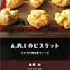 ビスケットレシピの本【A・R・Iのビスケット―12か月の焼き菓子レシピ】
