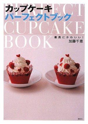 カップケーキレシピの本【最高にかわいい! カップケーキパーフェクトブック】