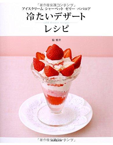 おうちでデザートレシピ本【冷たいデザートレシピ―アイスクリーム・シャーベット・ゼリー・ババロア】