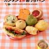 簡単レシピ本【浜内千波の親子でうれしい!   カンタン1分おうちパン 「ファミリークッキングスクール」レシピから】