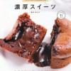 リッチスイーツレシピ本【濃厚スイーツ】