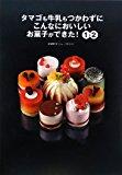 卵乳製品使わないレシピ本【タマゴも牛乳もつかわずにこんなにおいしいお菓子ができた!1+2】