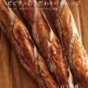 クープ命レシピ本【ビビアンのこだわりパンレシピ ~バゲット、カンパーニュ、クロワッサン、山食】