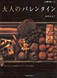 チョコレートレシピ本【大人のバレンタイン―甘くない大人の男性には、ビターでクールに迫る】