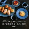 自家製酵母のレシピ本【続・「自家製酵母」のパン教室】