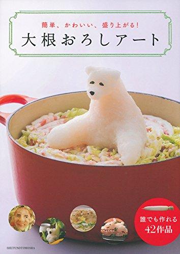 話題のレシピ本【大根おろしアート―簡単、かわいい、盛り上がる!】