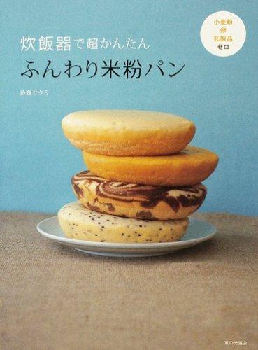 米粉パンレシピ本【ふんわり米粉パン―炊飯器で超かんたん 小麦粉・卵・乳製品ゼロ】