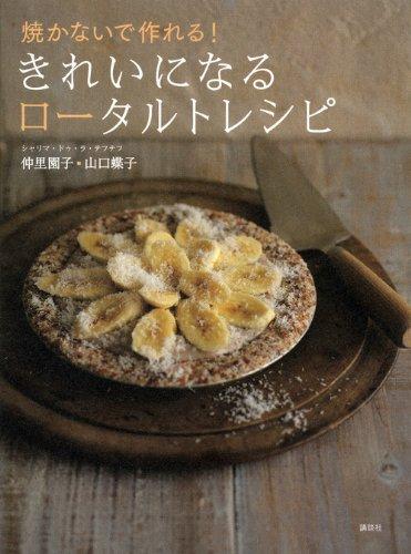 小麦粉なし卵なしレシピ本【焼かないで作れる! きれいになるロータルトレシピ】