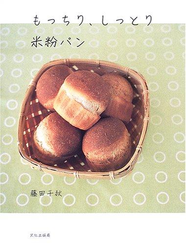 米粉パンレシピ本【もっちり、しっとり米粉パン】