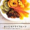 フルーツレシピ本【まいにちドライフルーツ キレイになれる干し果物 入門レシピ】