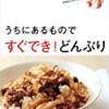 簡単料理レシピ【うちにあるものですぐでき!どんぶり―奥薗寿子のラク!うま!レシピ 】