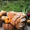 自家製酵母パンレシピ本【「わかなぱん」の自家製酵母パンと野菜のおかず―湘南の小さなパン屋さん】