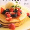 低カロリースイーツレシピ本【はじめての ナチュラルスイーツ】