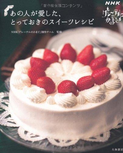 NHK番組レシピ本【あの人が愛した、とっておきのスイーツレシピ】